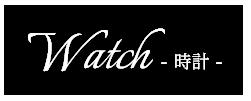 Watch 時計
