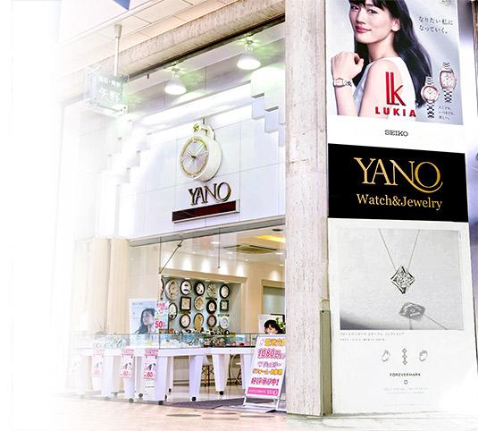 矢野時計店の歴史