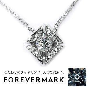 FROEVERMARK エターナル コレクション プラチナ ダイヤモンド ネックレス 0.18ct