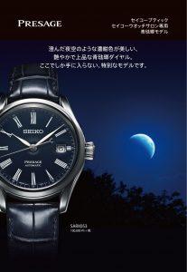 SARX053 プレザージュ 限定 青琺瑯
