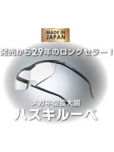 Hazuki ハズキ ルーペ 拡大鏡 老眼鏡