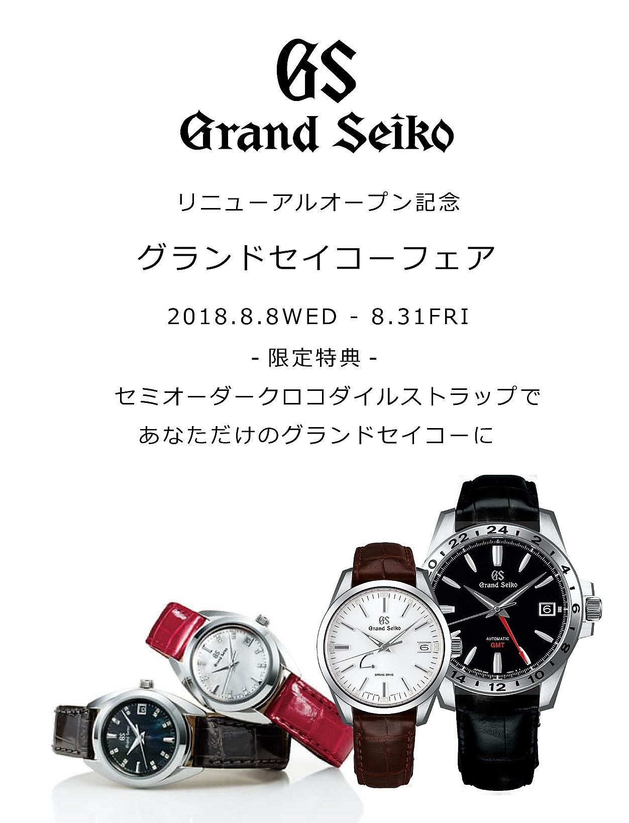 グランドセイコー 大阪